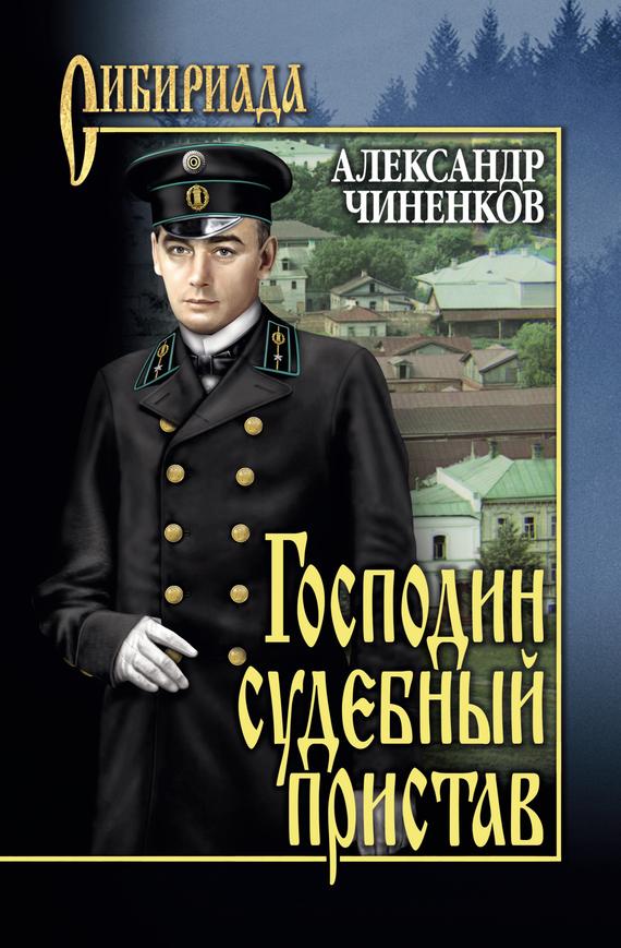 Александр Чиненков «Господин судебный пристав»