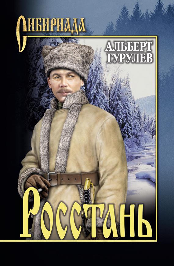 Альберт Гурулев «Росстань (сборник)»