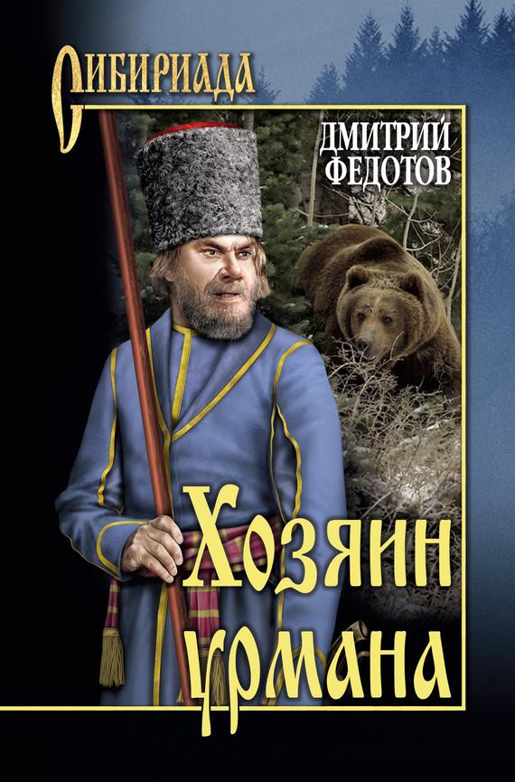 Дмитрий Федотов «Хозяин урмана (сборник)»