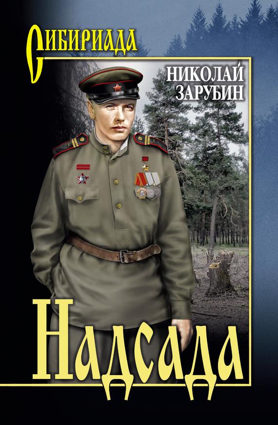 Николай Зарубин «Надсада»