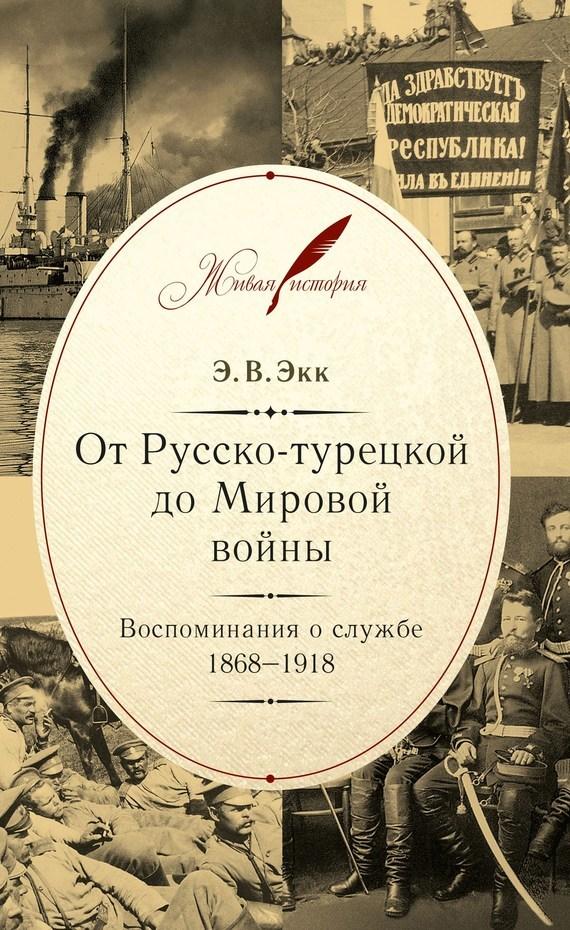 Эдуард Экк «От Русско-турецкой до Мировой войны. Воспоминания о службе. 1868–1918»