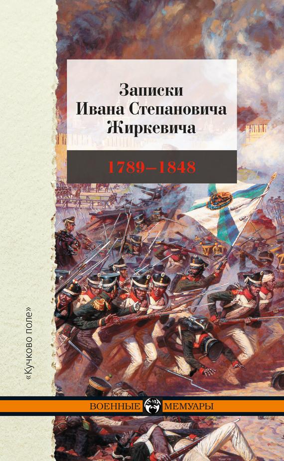 Иван Жиркевич «Записки Ивана Степановича Жиркевича. 1789–1848»