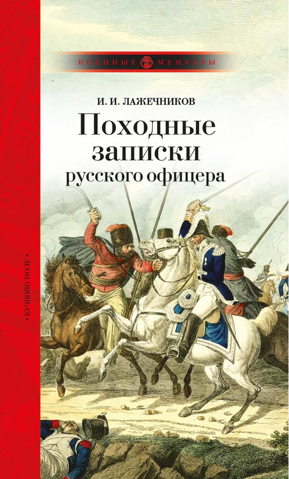 Иван Лажечников «Походные записки русского офицера»