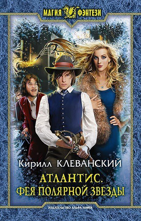 Кирилл Клеванский «Атлантис. Фея Полярной Звезды»