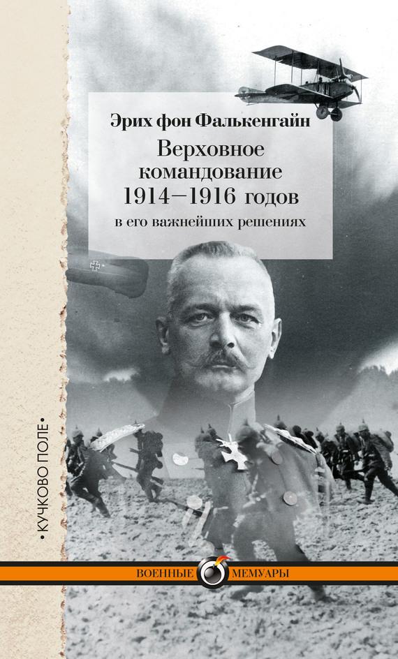Эрих фон Фалькенгайн «Верховное командование 1914–1916 годов в его важнейших решениях»