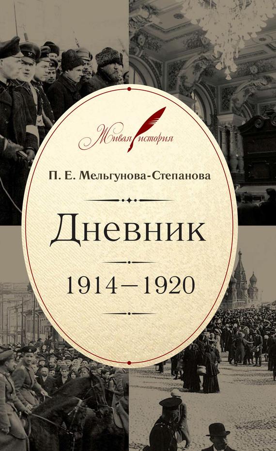 Прасковья Мельгунова-Степанова «Дневник. 1914–1920»