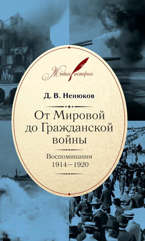 Дмитрий Ненюков «От Мировой до Гражданской войны. Воспоминания. 1914–1920»