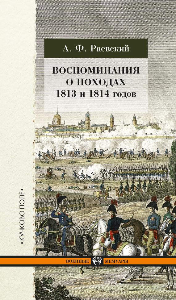 Андрей Раевский «Воспоминания о походах 1813 и 1814 годов»