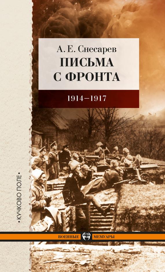 Андрей Снесарев «Письма с фронта. 1914–1917»