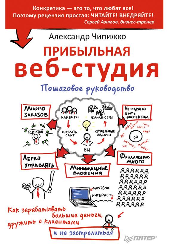 фото обложки издания Прибыльная веб-студия. Пошаговое руководство