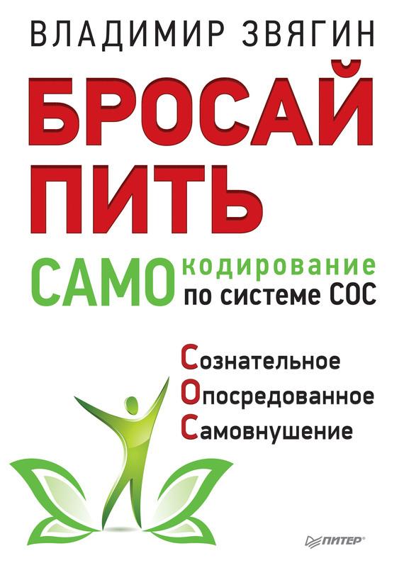 Владимир Звягин «Бросай пить! САМОкодирование по системе СОС»