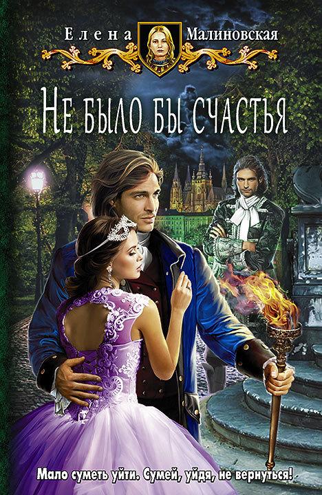Елена Малиновская «Не было бы счастья»