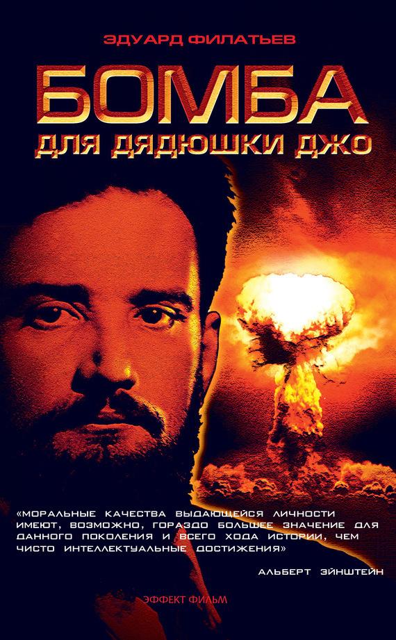 Эдуард Филатьев «Бомба для дядюшки Джо»