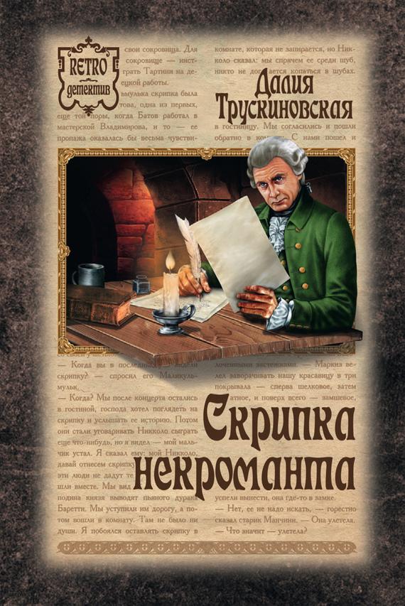 Далия Трускиновская «Скрипка некроманта»