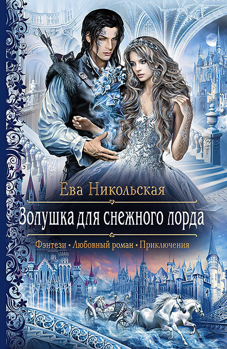 Ева Никольская «Золушка для снежного лорда»
