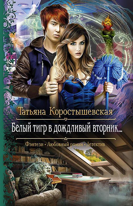 Татьяна Коростышевская «Белый тигр в дождливый вторник…»