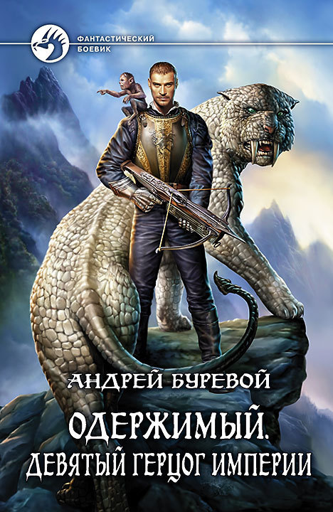 Андрей Буревой «Девятый герцог Империи»