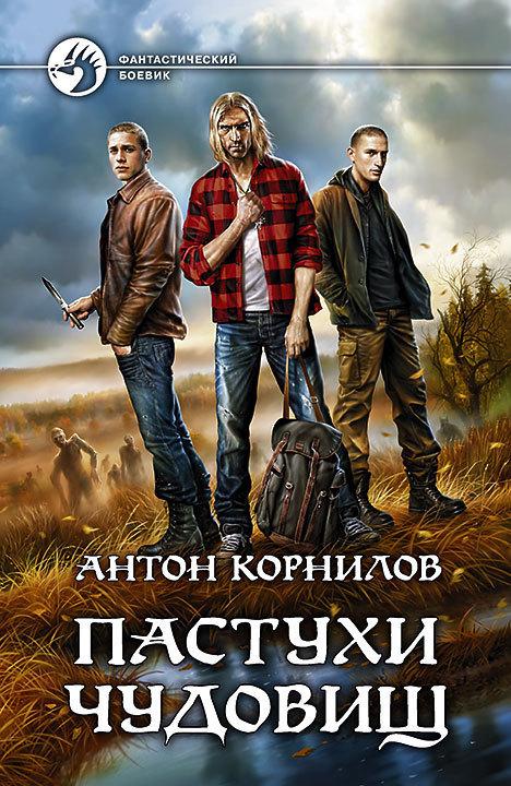 Антон Корнилов «Пастухи чудовищ»