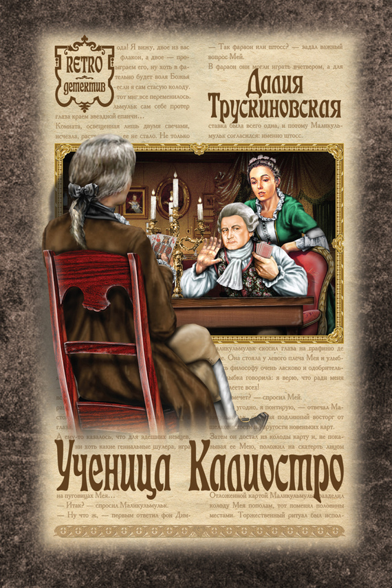 Далия Трускиновская «Ученица Калиостро»