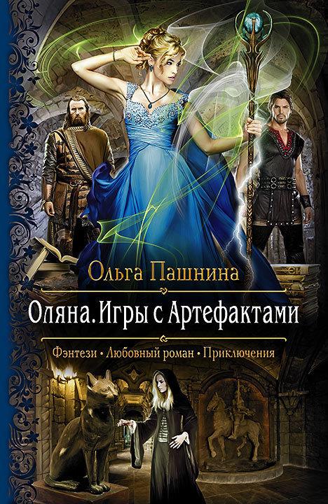 Ольга Пашнина «Оляна. Игры с Артефактами»