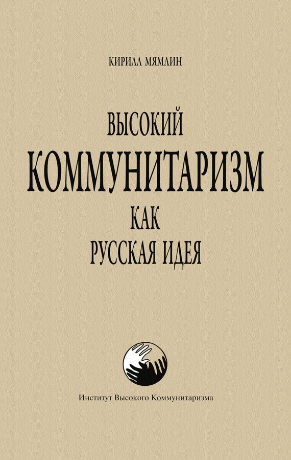 Кирилл Мямлин «Высокий Коммунитаризм как Русская Идея»
