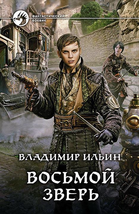 Владимир Ильин «Восьмой зверь»