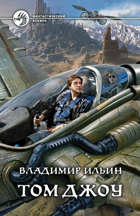 Владимир Ильин «Том Джоу»
