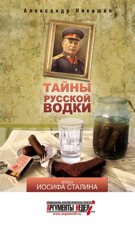 Александр Никишин «Тайны русской водки. Эпоха Иосифа Сталина»