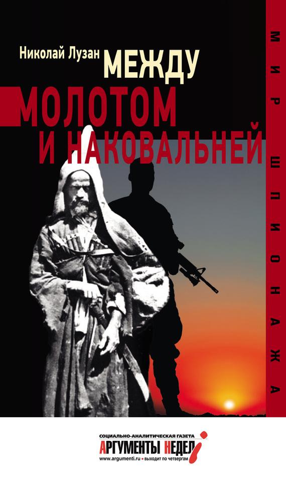 Николай Лузан «Между молотом и наковальней»