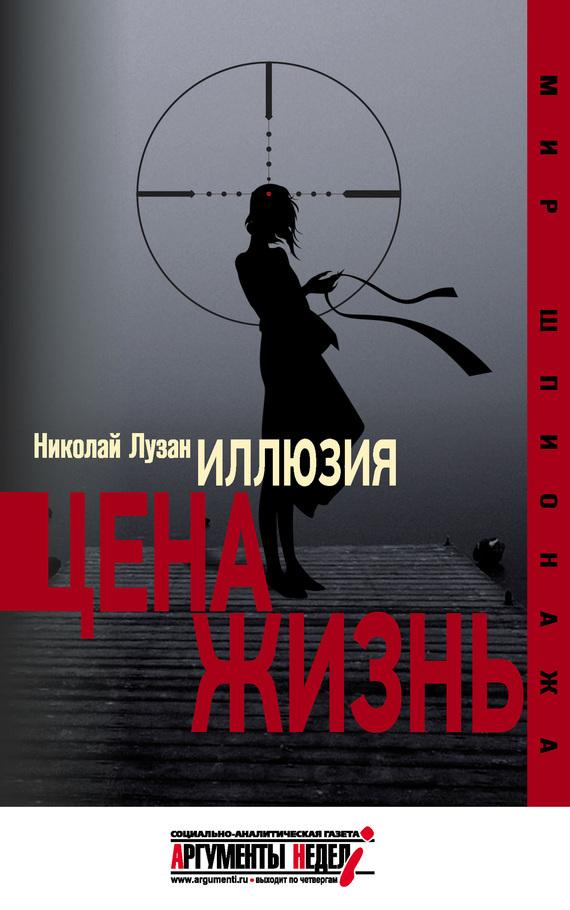 Николай Лузан «Иллюзия. Цена – жизнь»