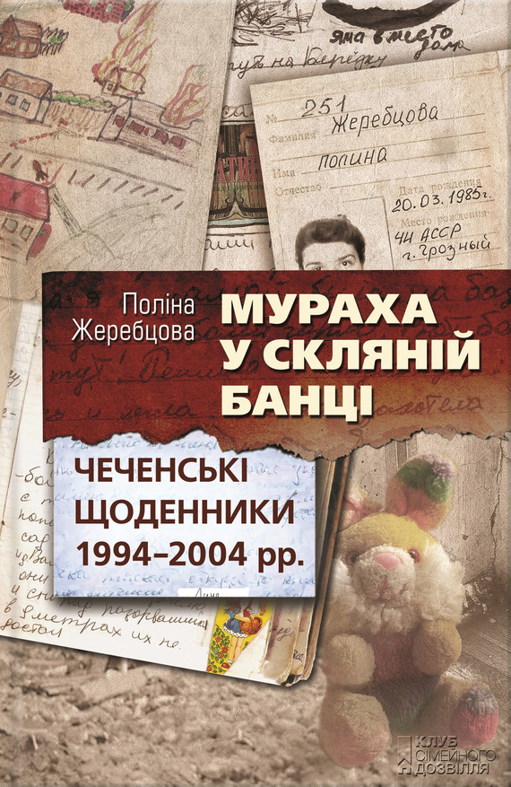 Полина Жеребцова «Мураха у скляній банці. Чеченські щоденники 1994—2004 рр.»