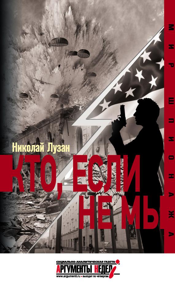 Николай Лузан «Кто, если не мы»