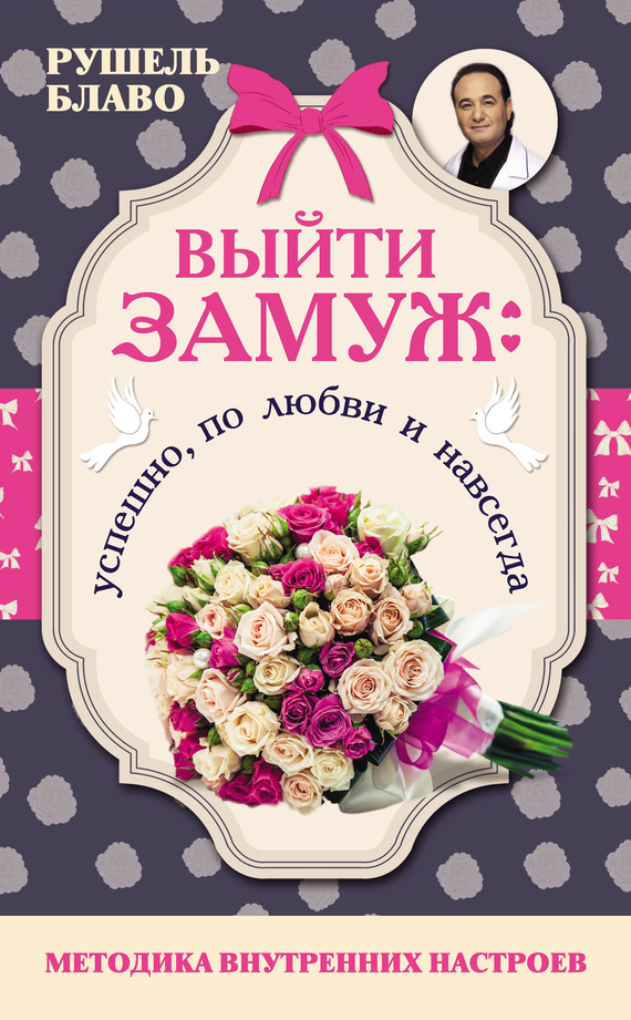 Рушель Блаво «Выйти замуж. Успешно, по любви и навсегда»