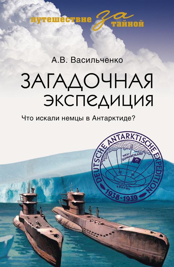 Андрей Васильченко «Загадочная экспедиция. Что искали немцы в Антарктиде?»