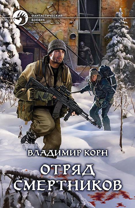 Владимир Корн «Отряд смертников»