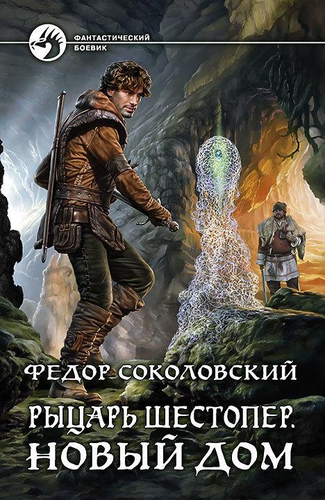 Фёдор Соколовский «Рыцарь Шестопер. Новый дом»