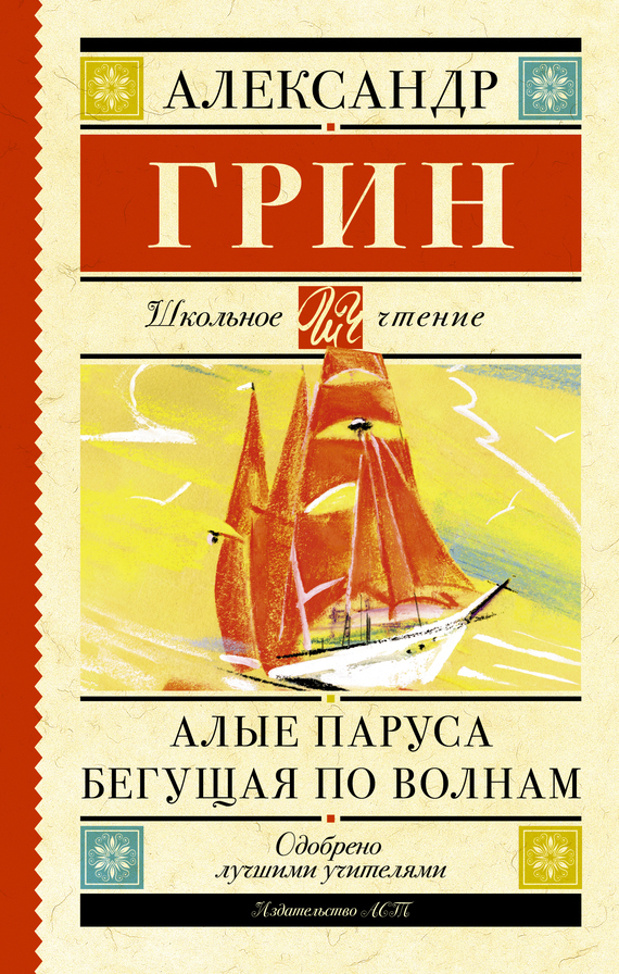 Александр Грин «Алые паруса. Бегущая по волнам»