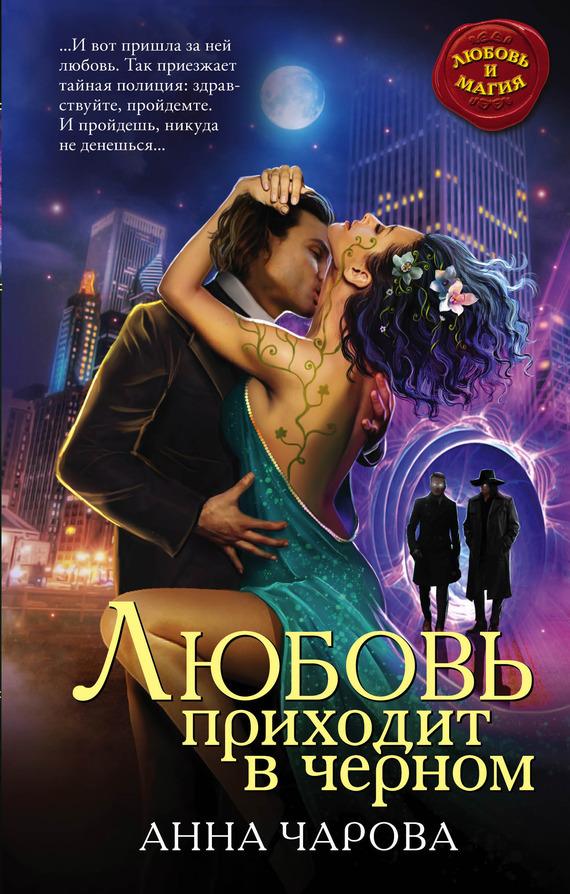 Анна Чарова «Любовь приходит в черном»
