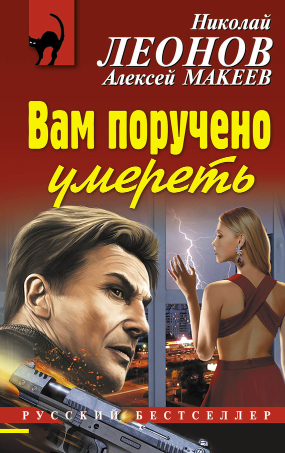 Алексей Макеев, Николай Леонов «Вам поручено умереть»