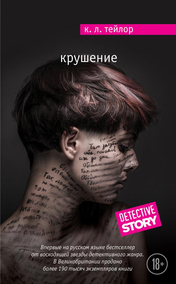 К. Л. Тейлор «Крушение»