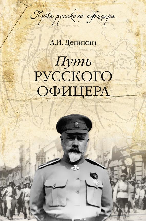 Антон Деникин «Путь русского офицера»