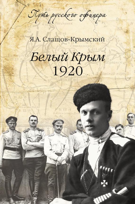 Яков Слащов-Крымский «Белый Крым. 1920»