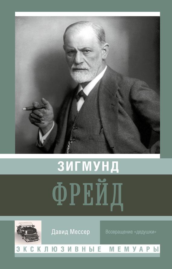 Давид Мессер «Зигмунд Фрейд»