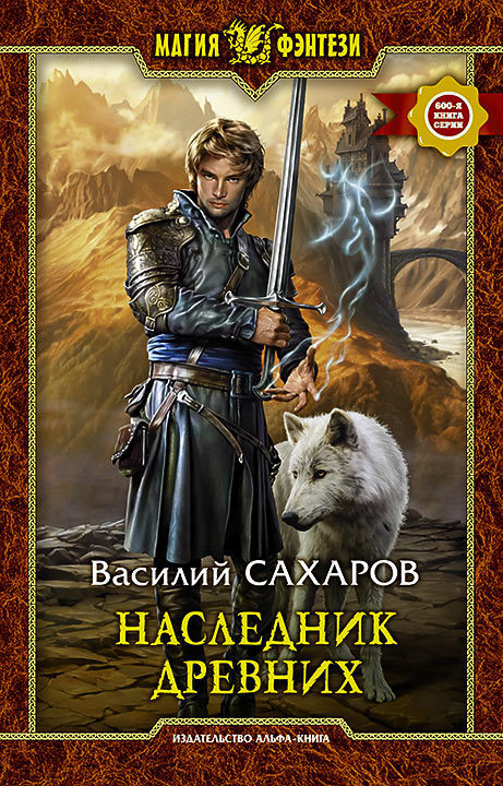 Василий Сахаров «Наследник Древних»