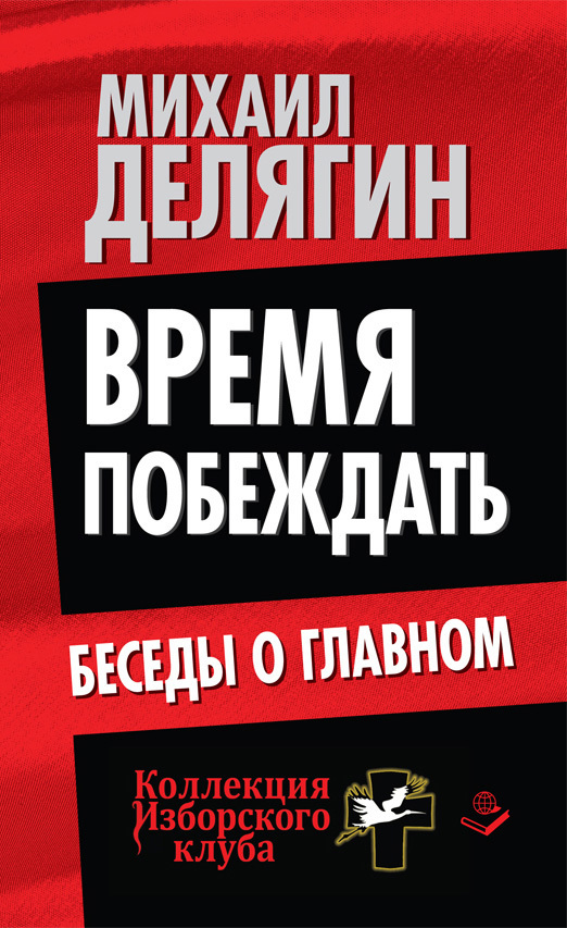 Михаил Делягин «Время побеждать. Беседы о главном»