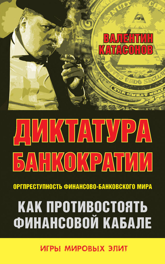 Обложка книги Диктатура банкократии. Оргпреступность финансово-банковского мира. Как противостоять финансовой кабале