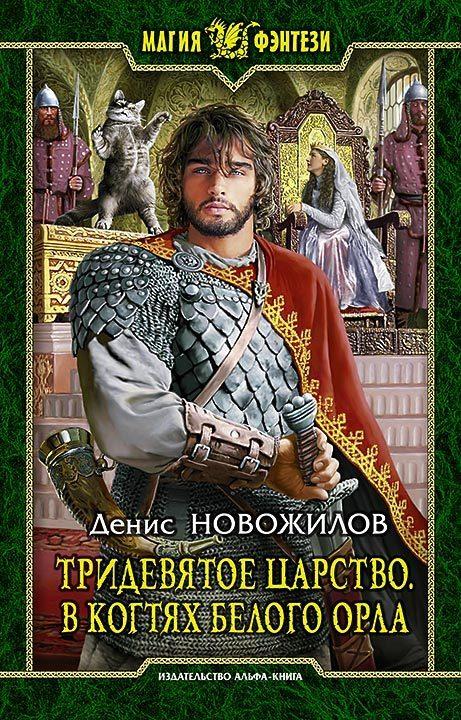 Денис Новожилов «Тридевятое царство. В когтях белого орла»