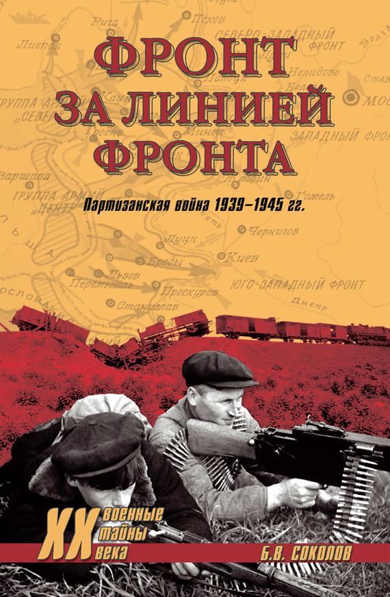 Борис Соколов «Фронт за линией фронта. Партизанская война 1939–1945 гг.»