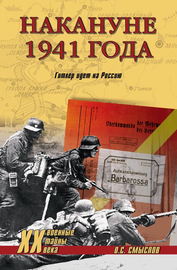 Олег Смыслов «Накануне 1941 года. Гитлер идет на Россию»