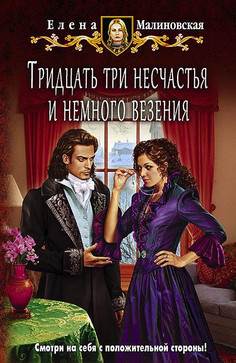 Елена Малиновская «Тридцать три несчастья и немного везения»